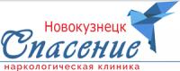 """Наркологическая клиника """"Спасение"""" в Новокузнецке"""