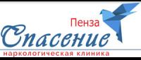 """Наркологическая клиника """"Спасение"""" в Пензе"""