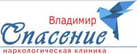 """Наркологическая клиника """"Спасение"""" во Владимире"""
