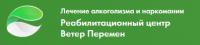 "Реабилитационный центр ""Ветер перемен"""