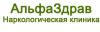 """Наркологическая клиника """"АльфаЗдрав"""""""