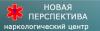 "Наркологический центр ""Новая перспектива"""