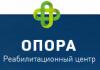 """Реабилитационный центр """"ОПОРА"""""""