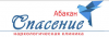 "Наркологическая клиника ""Спасение"" в Абакане"