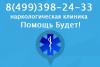 """Наркологическая клиника """"Помощь будет"""""""