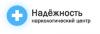 """Наркологический центр """"Надежность"""""""