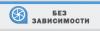 """Наркологическая клиника """"Без зависимости"""""""