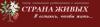 Реабилитационный центр 'Страна живых'