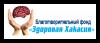 """Благотворительный фонд """"Здоровая Хакасия"""""""