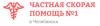 Частная скорая помощь No1 в Челябинске