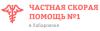 Частная скорая помощь No1 в Хабаровске