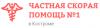 Частная скорая помощь No1 в Костроме