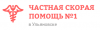 Частная скорая помощь No1 в Ульяновске