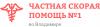 Частная скорая помощь No1 во Владимире