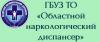 """ГБУЗ ТО """"Областной наркологический диспансер"""""""