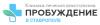 """Клиника лечения алкоголизма """"Пробуждение"""" в Ставрополе"""