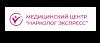 "Медицинский центр ""Нарколог Экспресс"" в Волгограде"
