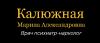 Нарколог Калюжная Марина Александровна