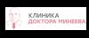 Наркологическая клиника доктора Минеева