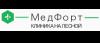"""Наркологическая клиника """"Медфорт"""""""