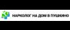 Наркологическая клиника «Нарколог на дом в Пушкино»
