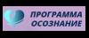 """Наркологическая клиника """"Осознание"""""""