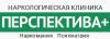 "Наркологическая клиника ""Перспектива+"""