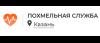 """Наркологическая клиника """"Похмельная служба"""" в Казани"""