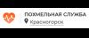 """Наркологическая клиника """"Похмельная служба"""" в Красногорске"""