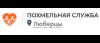"""Наркологическая клиника """"Похмельная служба"""" в Люберцах"""