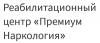 "Наркологическая клиника ""Премиум Наркология"" в Петрозаводске"