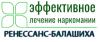 """Наркологическая клиника """"Ренессанс-Балашиха"""""""