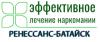 """Наркологическая клиника """"Ренессанс-Батайск"""""""
