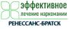 """Наркологическая клиника """"Ренессанс-Братск"""""""