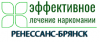 """Наркологическая клиника """"Ренессанс-Брянск"""""""