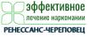 """Наркологическая клиника """"Ренессанс-Череповец"""""""