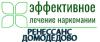 """Наркологическая клиника """"Ренессанс-Домодедово"""""""