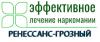 """Наркологическая клиника """"Ренессанс-Грозный"""""""