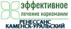 """Наркологическая клиника """"Ренессанс-Каменск-Уральский"""""""