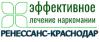 """Наркологическая клиника """"Ренессанс-Краснодар"""""""