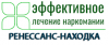"Наркологическая клиника ""Ренессанс-Находка"""