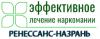 """Наркологическая клиника """"Ренессанс-Назрань"""""""