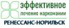 """Наркологическая клиника """"Ренессанс-Норильск"""""""