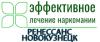 """Наркологическая клиника """"Ренессанс-Новокузнецк"""""""