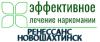 """Наркологическая клиника """"Ренессанс-Новошахтинск"""""""