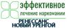 """Наркологическая клиника """"Ренессанс-Новый Уренгой"""""""