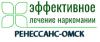 """Наркологическая клиника """"Ренессанс-Омск"""""""
