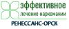 """Наркологическая клиника """"Ренессанс-Орск"""""""
