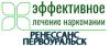 """Наркологическая клиника """"Ренессанс-Первоуральск"""""""