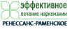 """Наркологическая клиника """"Ренессанс-Раменское"""""""